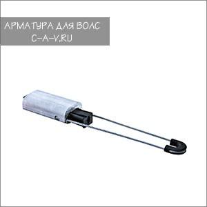 Анкерный клиновой зажим РА-2200