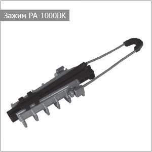 Анкерный клиновой зажим РА 1000-ВК