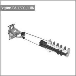 Анкерный клиновой зажим РА 1500 Е-ВК