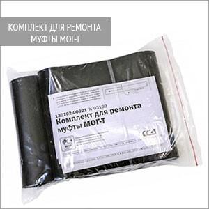 Комплект для ремонта муфты МОГ-Т Связьстройдеталь