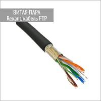 Rexant, кабель FTP (витая пара) | Витая пара. Поставщик - ООО «Торговый Дом «МСК»