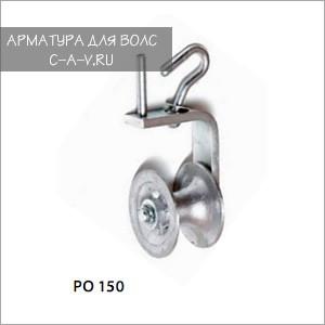 Ролики монтажные РО 150