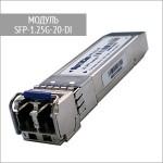 Модуль SFP-1.25G-20-DI