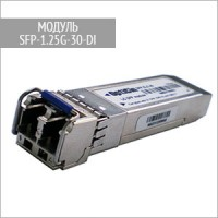 Модуль SFP-1.25G-30-DI