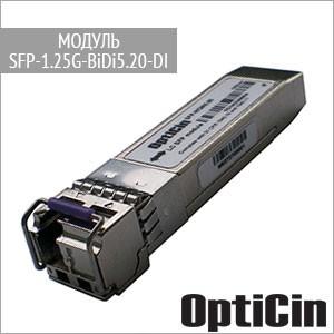 Модуль SFP-1.25G-BiDi5.20-DI