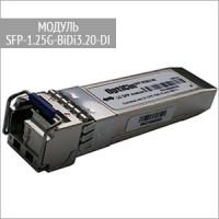 Модуль SFP-1.25G-BiDi3.20-DI