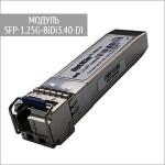 Модуль SFP-1.25G-BiDi3.40-DI