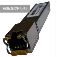 Модуль SFP-RJ45-I
