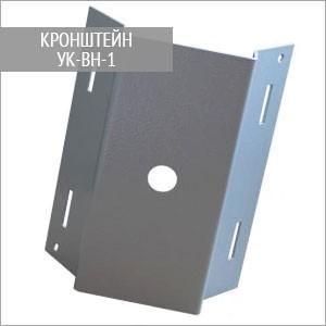 Кронштейн УК-ВН-1 для крепления камер