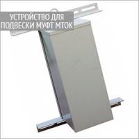 Устройство для подвески муфт типа МТОК В3,Г3