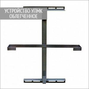 Устройство УПМК для подвески муфт и запаса кабеля, облегченное