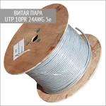 UTP 10PR REXANT 24AWG CAT 5е INDOOR (катушка 305м)