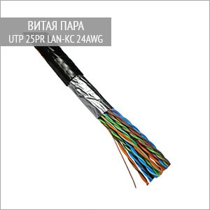 UTP 25PR LAN-KC 24AWG CAT 5e OUTDOOR (катушка 305м)