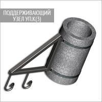 Поддерживающий узел УП.К(3)
