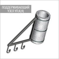 Поддерживающий узел УП.К(4)