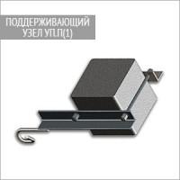 Поддерживающий узел УП.П(1) для подвески оптического кабеля