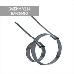 Зажим для шлангов V214 Bandimex 114 мм