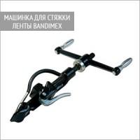 Машинка для стяжки ленты Bandimex W 001