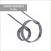 Зажим для шлангов V242 Bandimex 25 мм