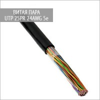 UTP 25PR REXANT 24AWG CAT 5e OUTDOOR (катушка 305м)