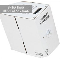 UTP2 Ethernet CAT-5e 24AWG, indoor кор 500 м