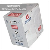 UTP2 Кирскабель Cable CAT-5e 24AWG (INDOOR), 2 pair кор 500 м