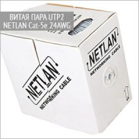 UTP2 NETLAN Cat-5e 24AWG, INDOOR кор 305 м